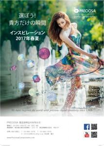 PRECIOSA製品説明会のお知らせポスター